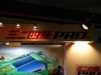 P1000801